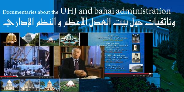 guide bahai administration