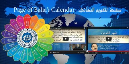 guide calendrier bahai