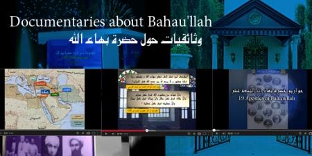 guide documentaries abaut bahaullah