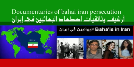 guide iran bahai persecution