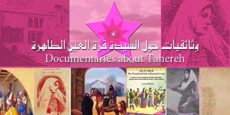 guide tahereh