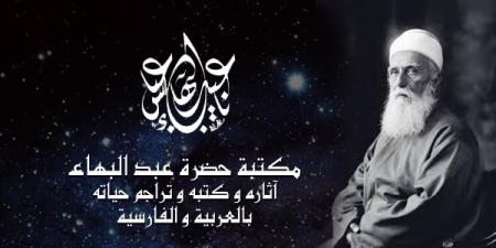 site abdul baha library ar