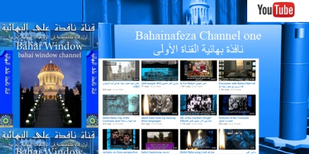 site youtub baha'i nafeza one