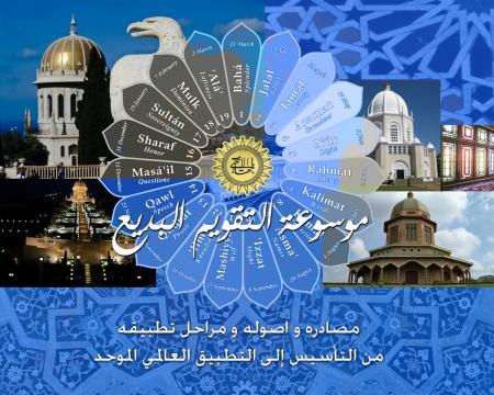 encyclo baha'i calendar