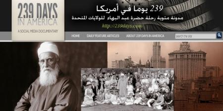 site abdul baha 239 days