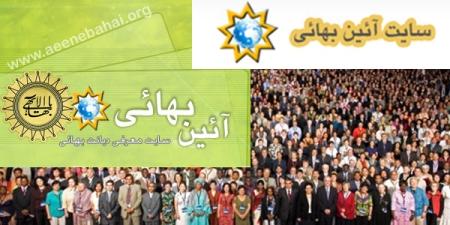 site aeen bahai farsi