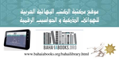 site bahai books phone