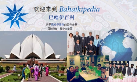 site baha'i china