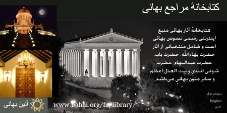 site bahai farsi ref