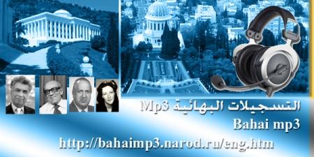 site bahai mp3