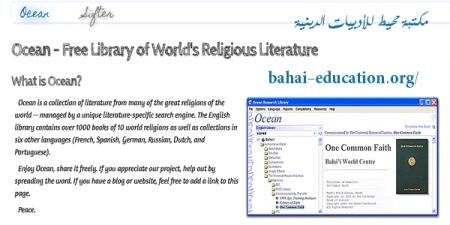 site bahai oceon