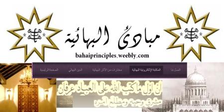 site baha'i principes ar