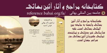 site baha'i reference farsi