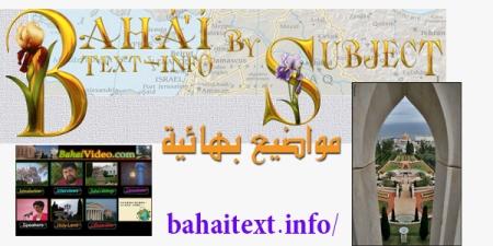 site bahai subjects
