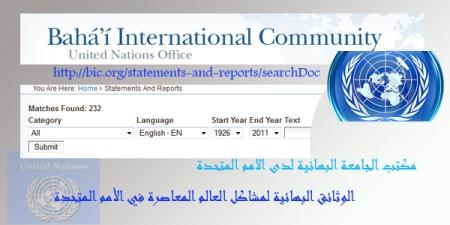 site bahai united nation