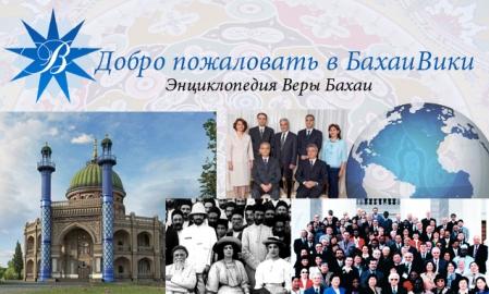 site baha'ipedia russia