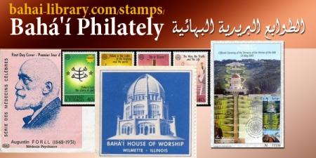 SITE Bahá'í Philately