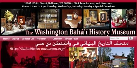site musée bahai history