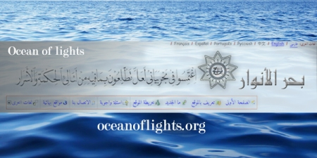 site OCEAN OF LIGHTS ar