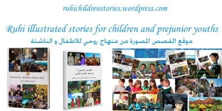 site ruhi children