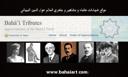 site tributes baha'i