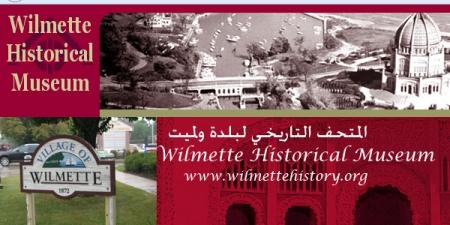site Wilmette musuem