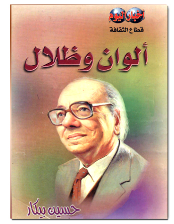 book bikar alwan va zelal