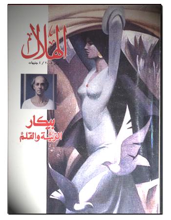 book helal bikar2008