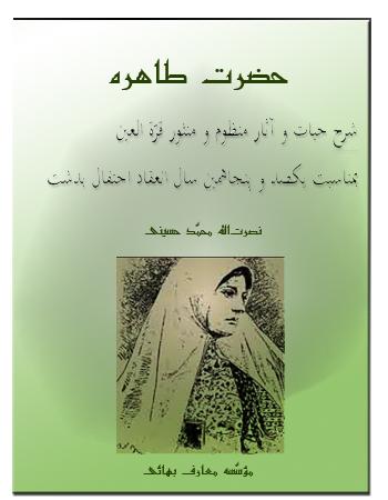 book tahereh farsi