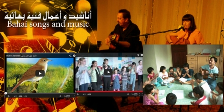 guide bahai songs and music