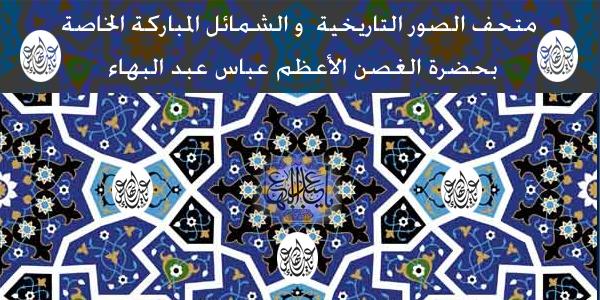 blog musuem abdul baha shamael