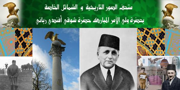 blog musuem shogui effendi