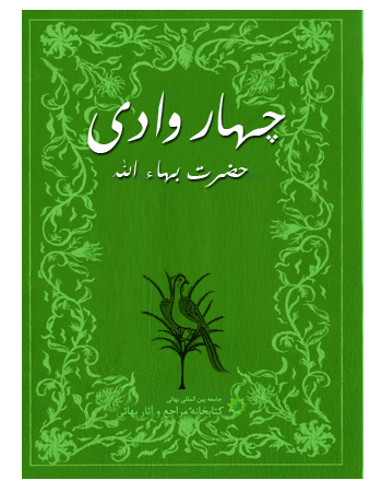 book 4 vally farsi