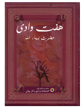 book 7 vally farsi
