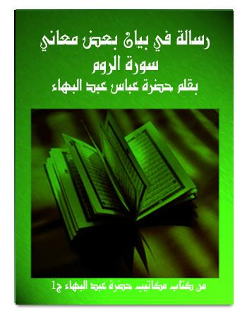 book abdul baha surat rom
