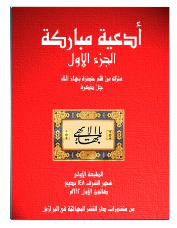 book adeya mubaraka ar01