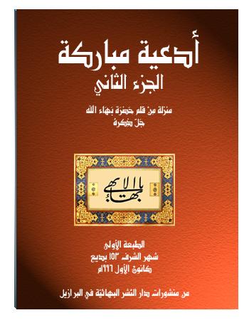 book adeya mubaraka ar02