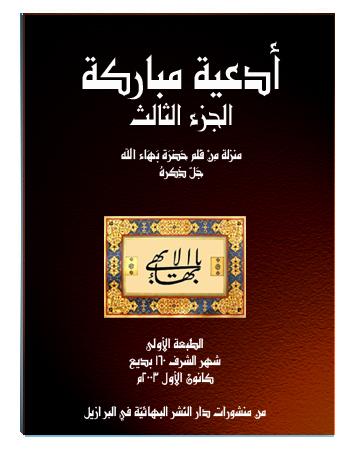 book adeya mubaraka ar03
