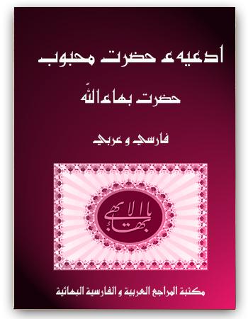 book adeyah hadrat mahbub farsi