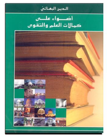 book adwaa vert
