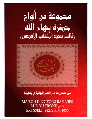 book alwah baha after akdar ar