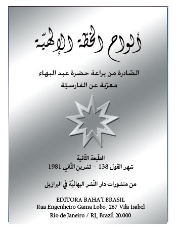 book alwah khuta elaheya ar