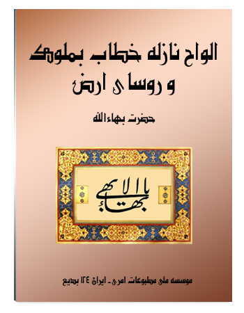 book alwah kings farsi
