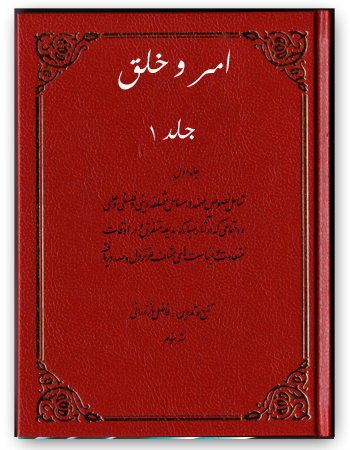 book amr va khalk part01