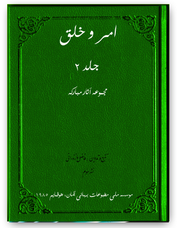 book amr va khalk part02