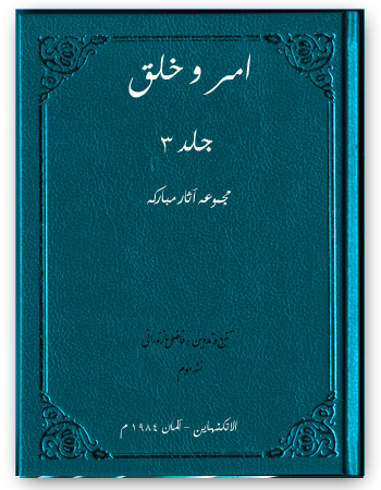 book amr va khalk part03