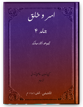 book amr va khalk part04