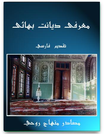 book anna presentation persan