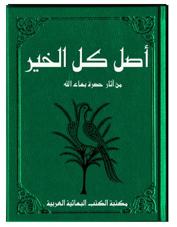 book asl kuli khayr