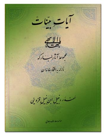 book ayat bayenat